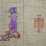 【奈良】芸妓さんのかけこみ寺「不空院」の御朱印と手書きの鹿が可愛い御朱印帳