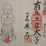 【奈良】智光曼荼羅を祀り、極楽往生を願う道場「元興寺」の御朱印